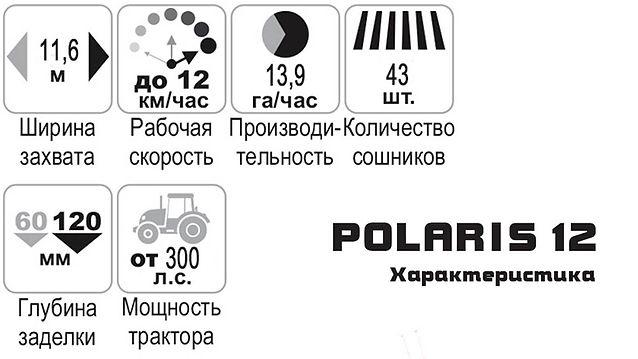polaris-12-1.jpg