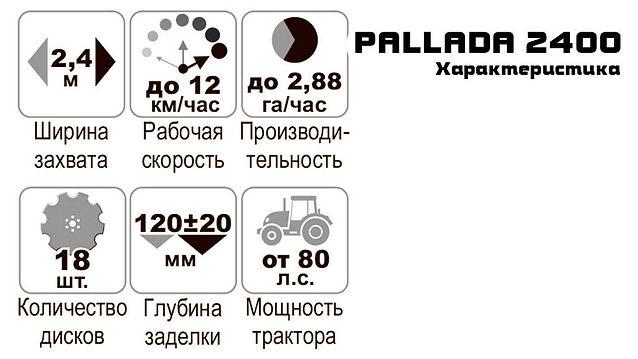 pallada-2400-2.jpg