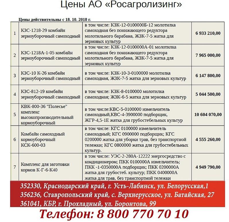palesse-yug-price-rosagrolizing.jpg