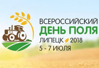 Всероссийский день поля - 2018
