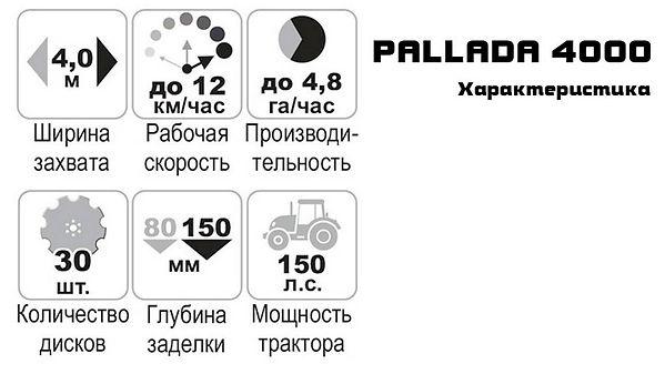 pallada-4000-1.jpg