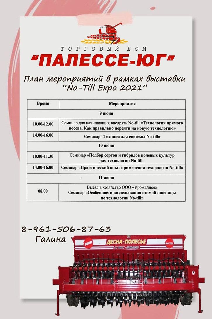no-till-expo-2021-2.jpg