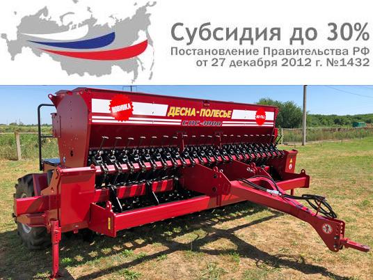 Сеялка СПС-4000 по программе №1432