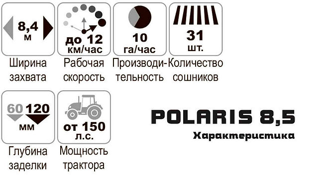 polaris-8-5-1.jpg