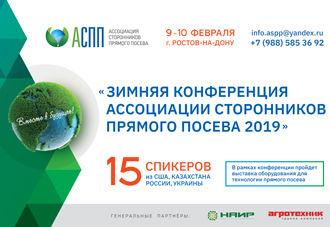 Международная «Зимняя конференция Ассоциации сторонников прямого посева»