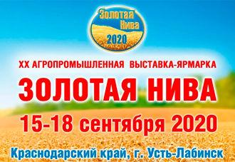 Золотая Нива - 2020