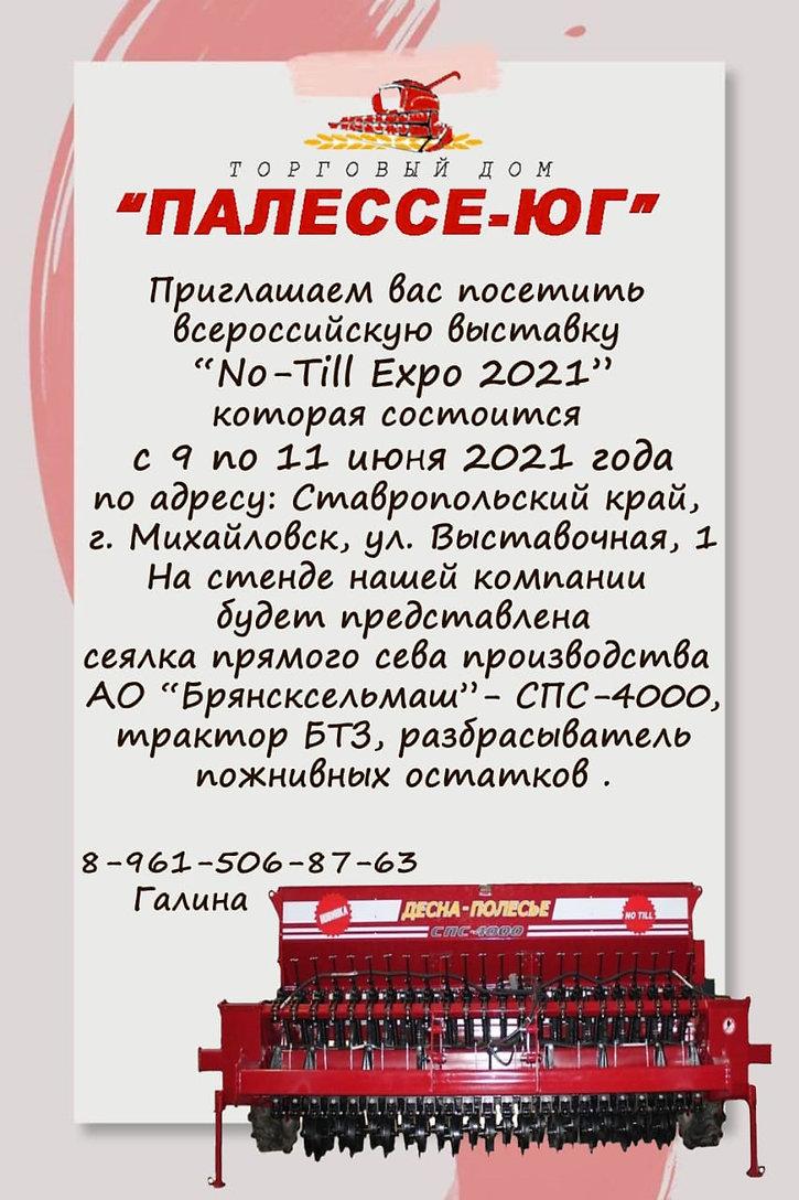 no-till-expo-2021-1.jpg