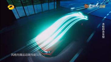 Hunan 818 Autohome Festival XR Launch Section