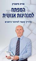 תמונת הספר המפתח למנהיגות אנושית