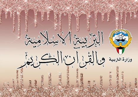 التربية الإسلامية 2