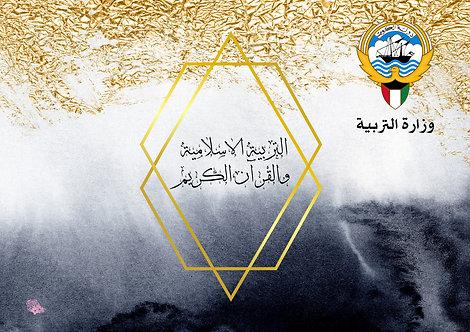 Islamic Education 1