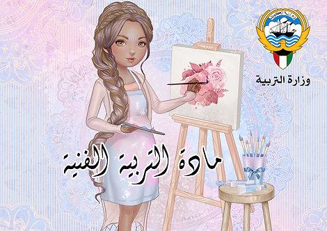 Art Education 1