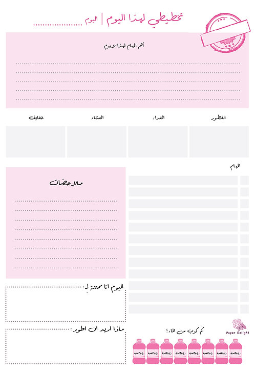 Daily Planner page 1
