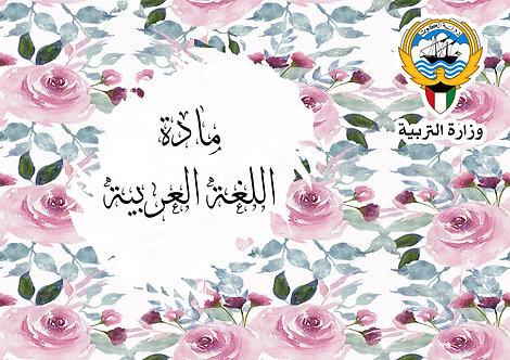 Arabic language 2