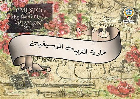 موسيقي 1