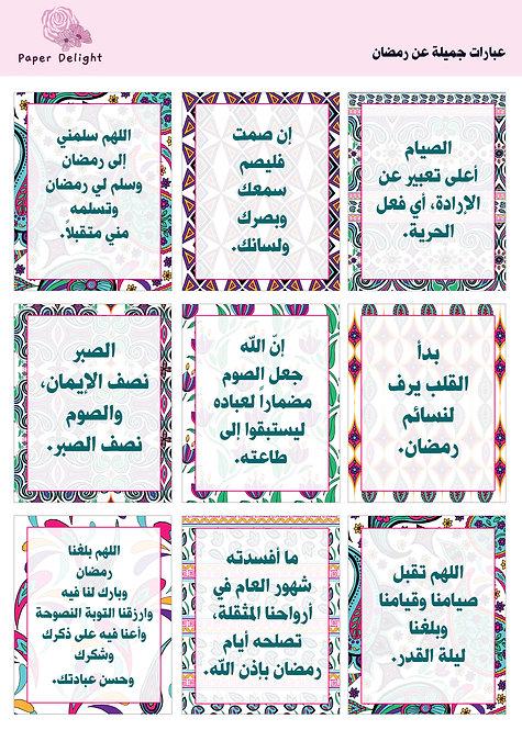 عبارات جميلة عن رمضان