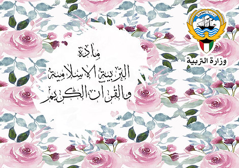 Islamic Education 3