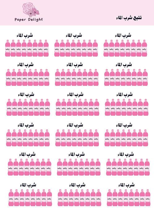 شرب الماء | ملف تحميل فقط