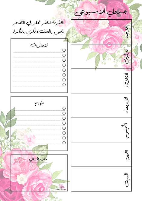Weekly Planner one page 2
