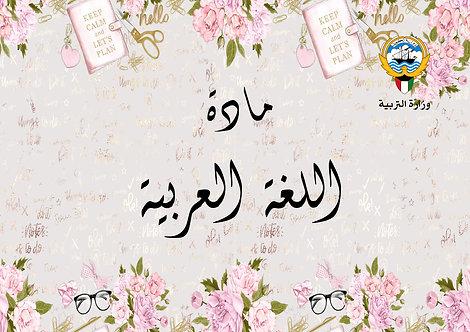 اللغة العربية 3