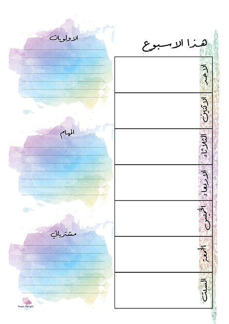 Weekly Planner one page 1