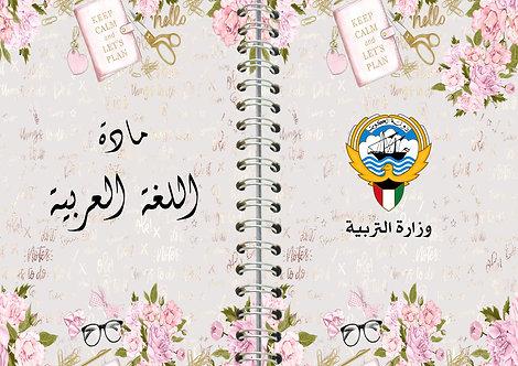 اللغة العربية 1