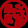 Risu Gakusei's Digital Hanko