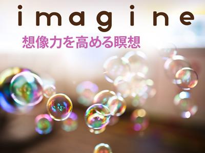 想像力を高める瞑想-~-yogaesse-ヨガエス