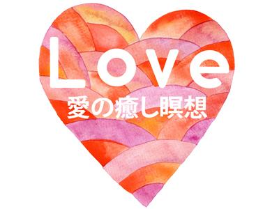 愛の癒し瞑想-~-yogaesse-ヨガエス