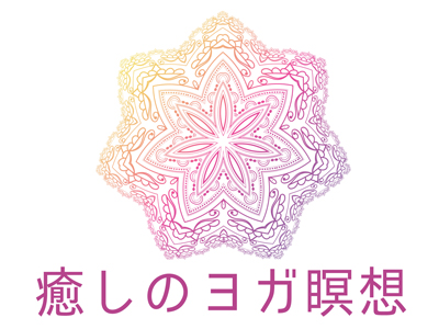 癒しのヨガ瞑想-~-yogaesse-ヨガエス