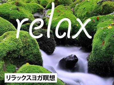 リラックスヨガ瞑想-~-yogaesse-ヨガエス