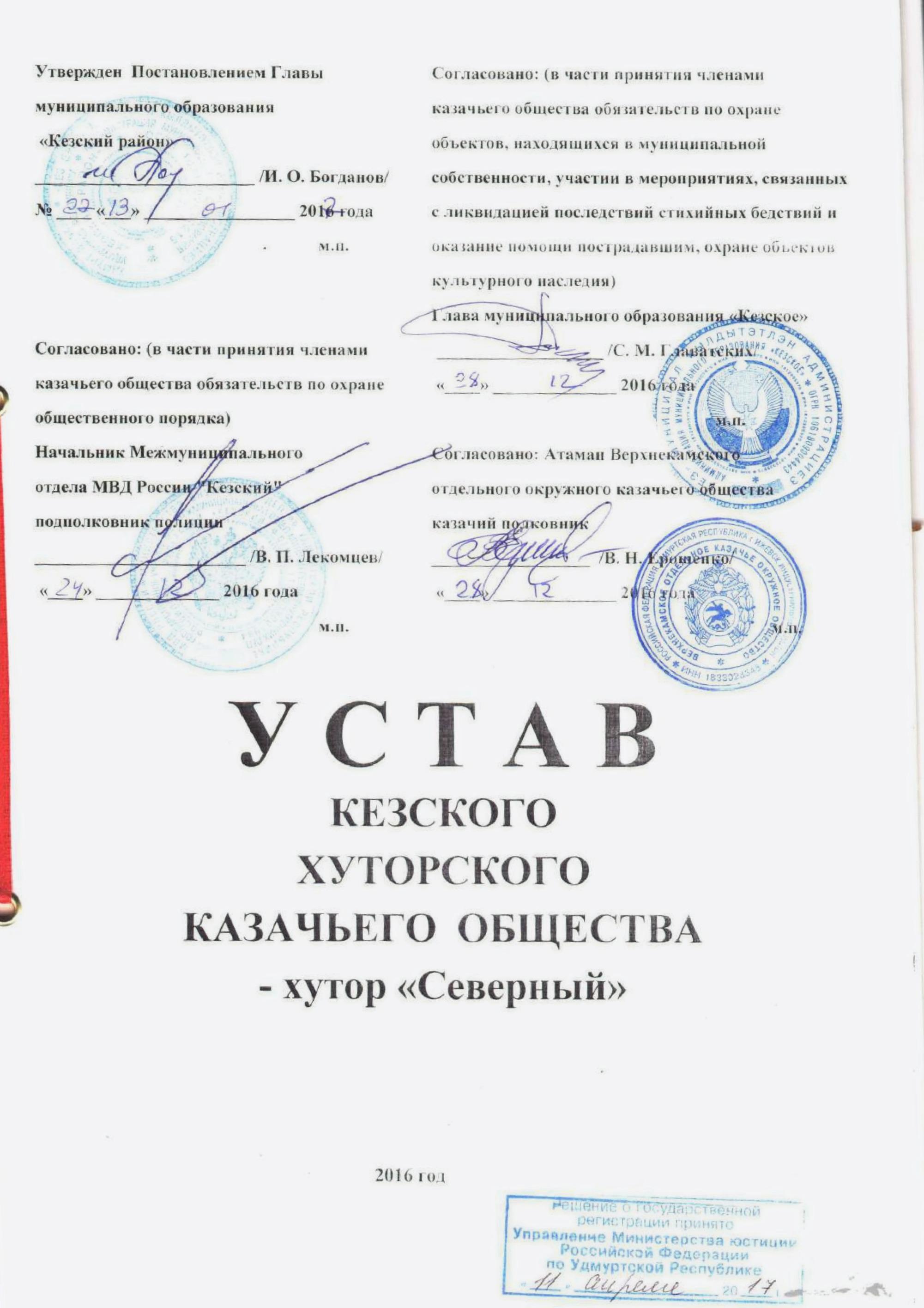 """Устав КХКО """"Хутор """"Северный"""""""