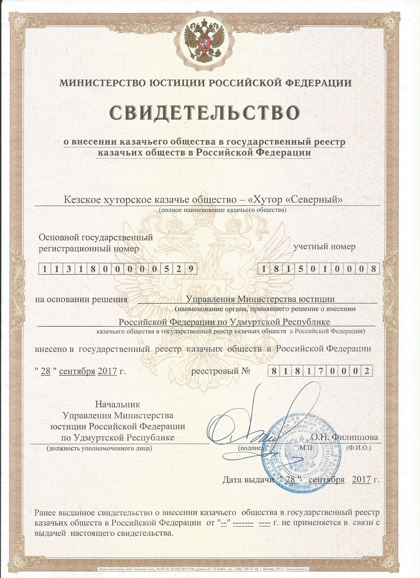 Свидетельство о внесении в Государственный реестр