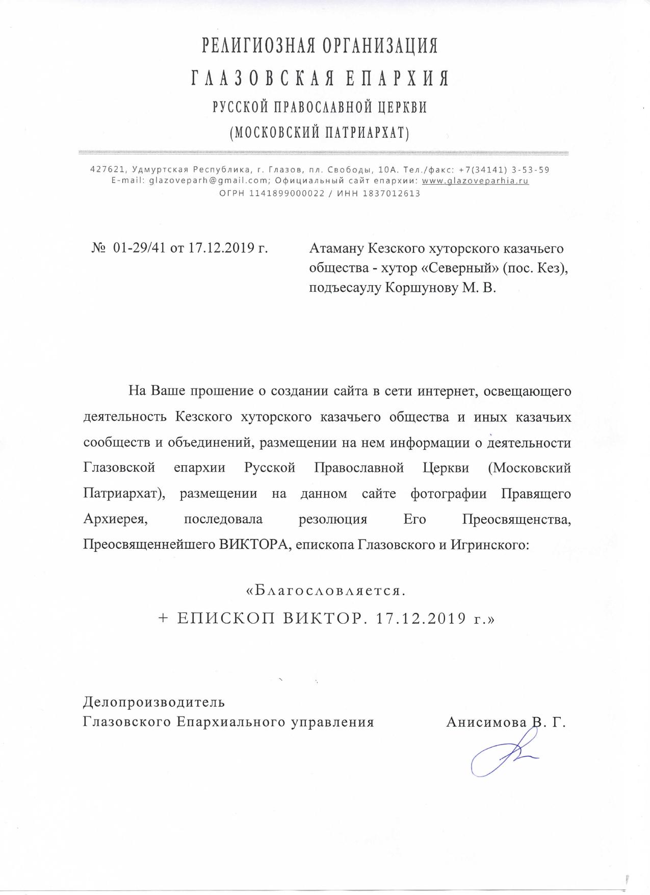 Резолюция№ 3_page-0001.jpg