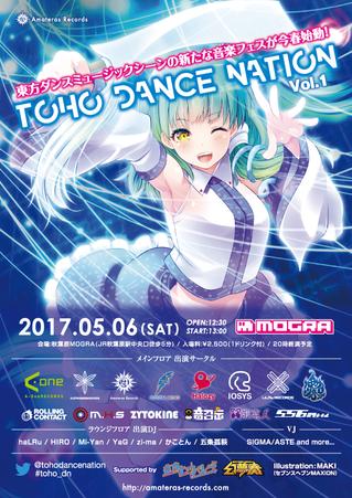 TOHO DANCE NATIONに出演します