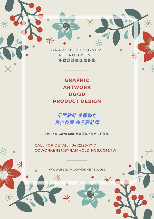 GRAPHIC DESIGNER RECRUITMENT 平面設計師進駐募集.p