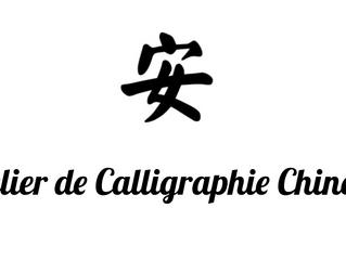 Actu 6e - Atelier de Calligraphie Chinoise