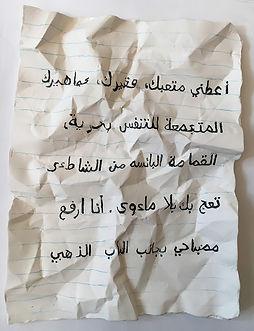 joynagy-arabic_96dpi .jpg