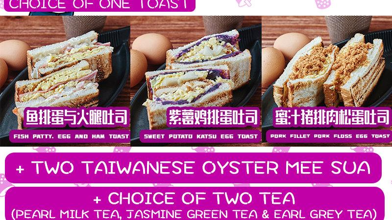 Happy High Tea Set 快乐下午茶套餐 (1.30pm - 4pm)
