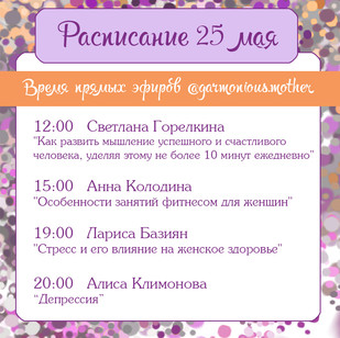 25 мая.jpg