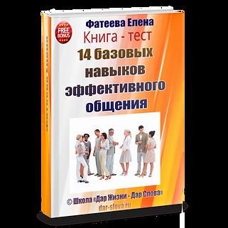 книга тест по общению.png