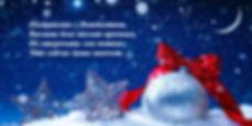 рождество 2.jpg