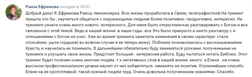 раиса ефремова 2.0.png