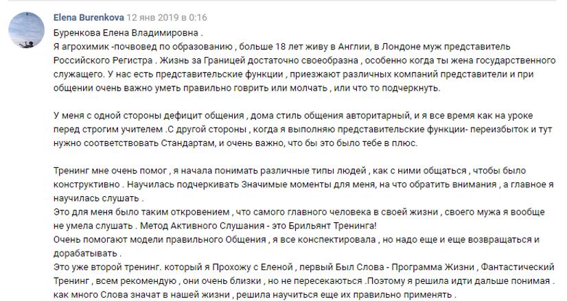 елена буренкова отзыв мо1.png