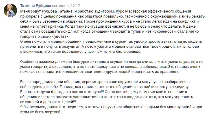 татьяна рубцова супер.png