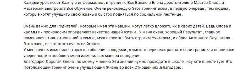 елена буренкова отзыв мо 2.png