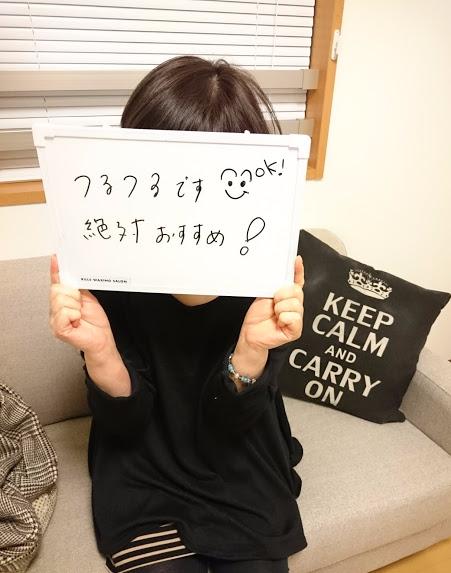 鎌倉市 50代 Yさん