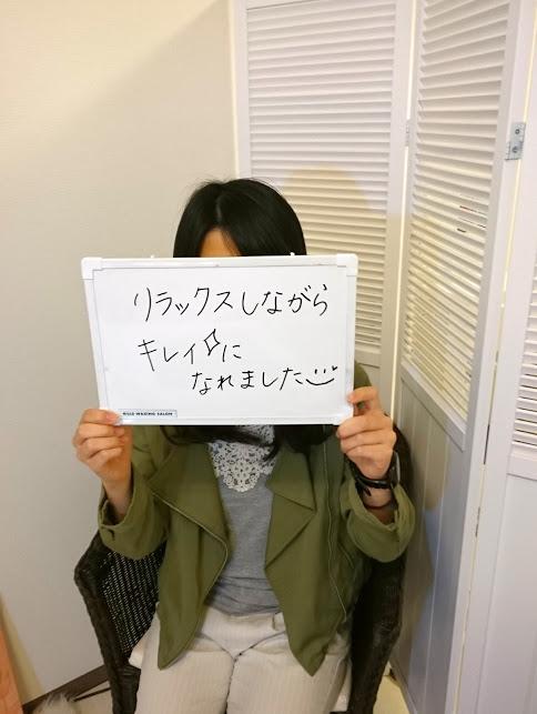 藤沢市 20代 Yさん