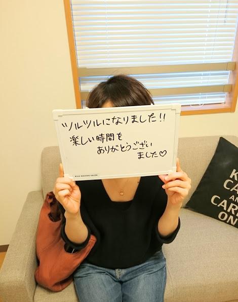 平塚市 20代 Cさん