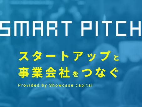 「SmartPitch」オンラインピッチイベントに登壇